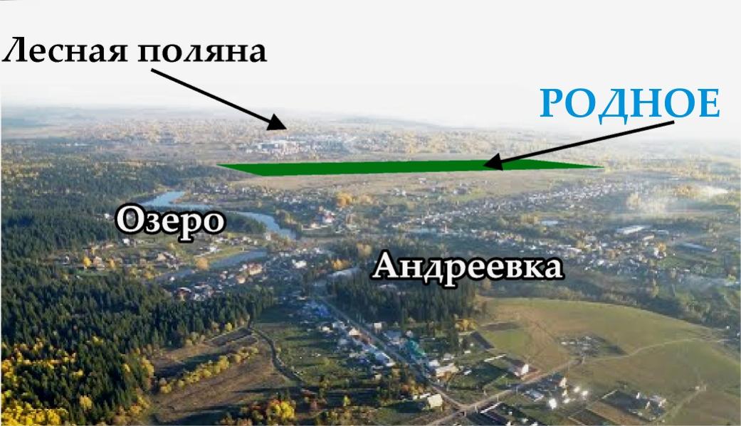 """Расположение поселка """"Родное"""" относительно Андреевки"""
